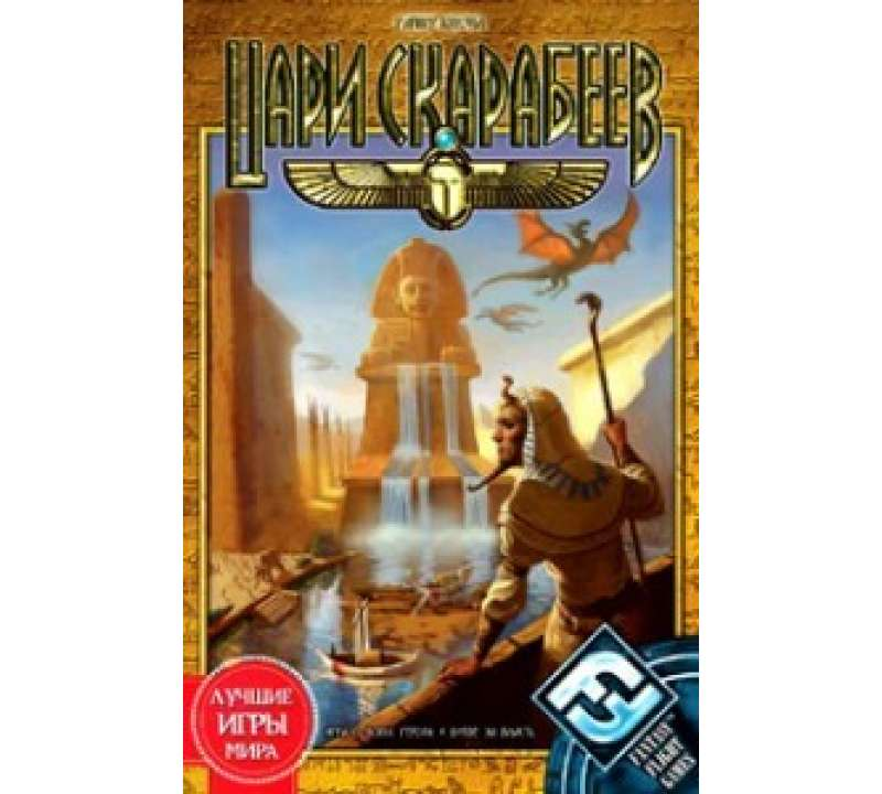 Настольная игра Цари Скарабеев (Scarab Lords)
