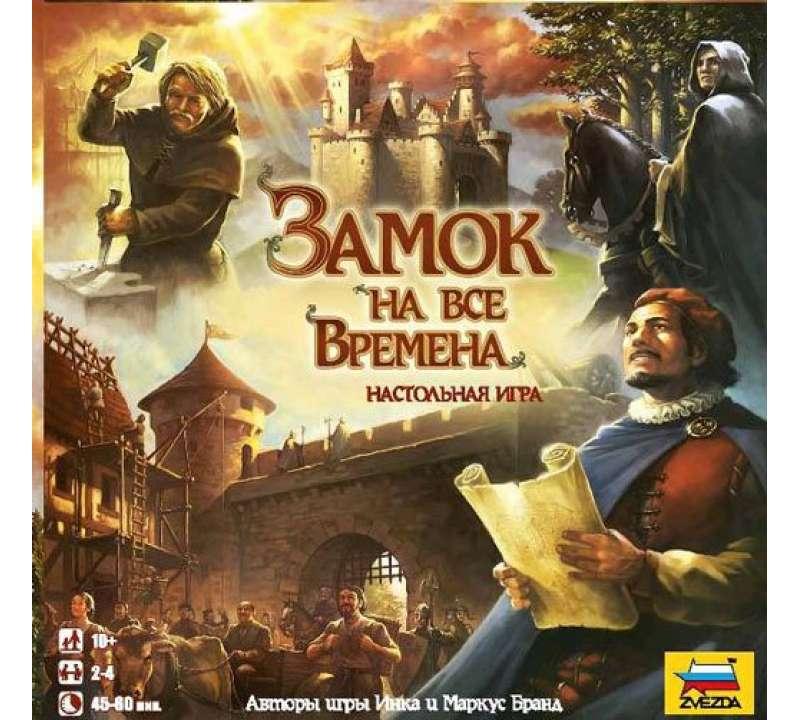 Настольная игра Замок на все времена (A Castle for All Seasons)