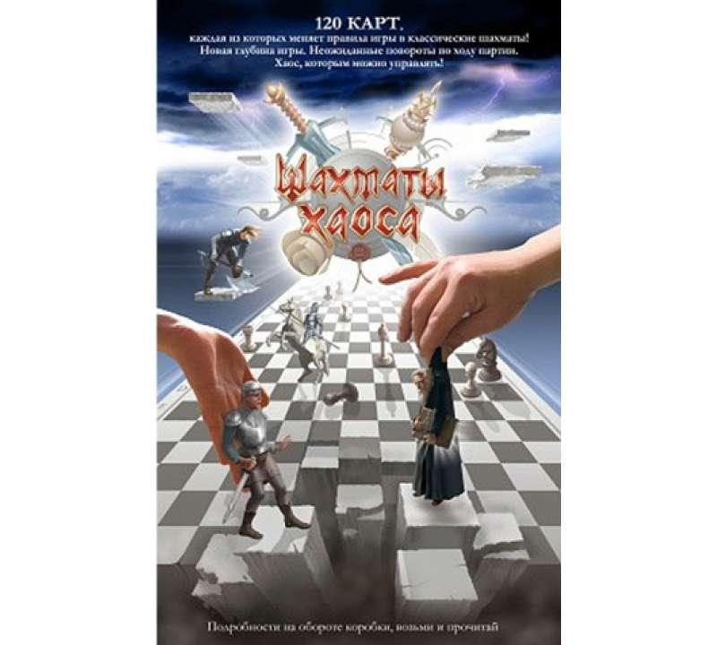 Настольная игра Шахматы Хаоса