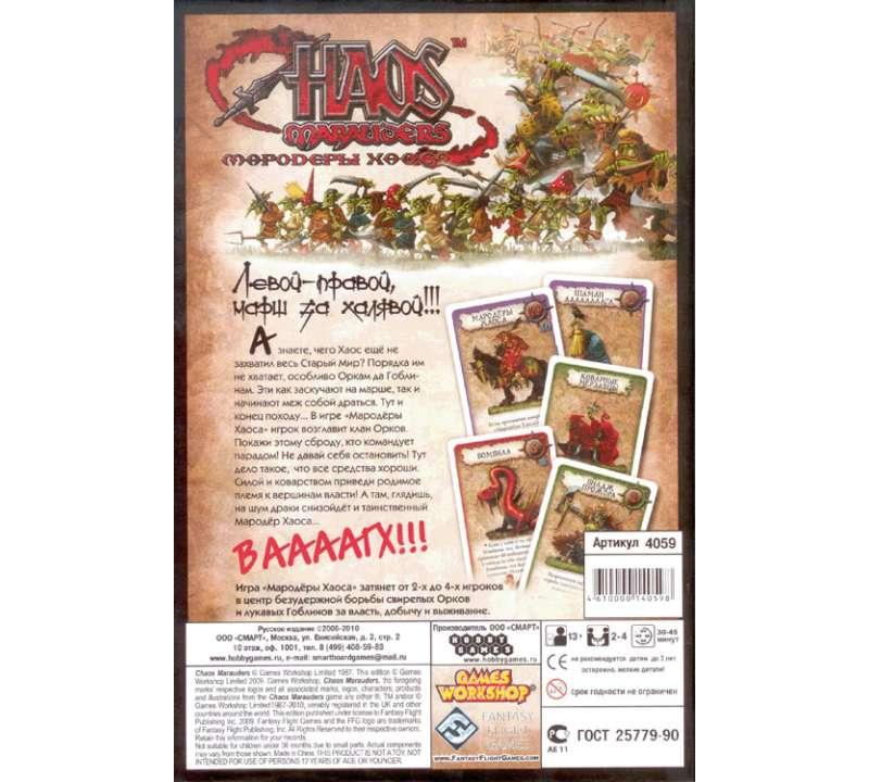 Настольная игра Мародёры Хаоса (Chaos Marauders)