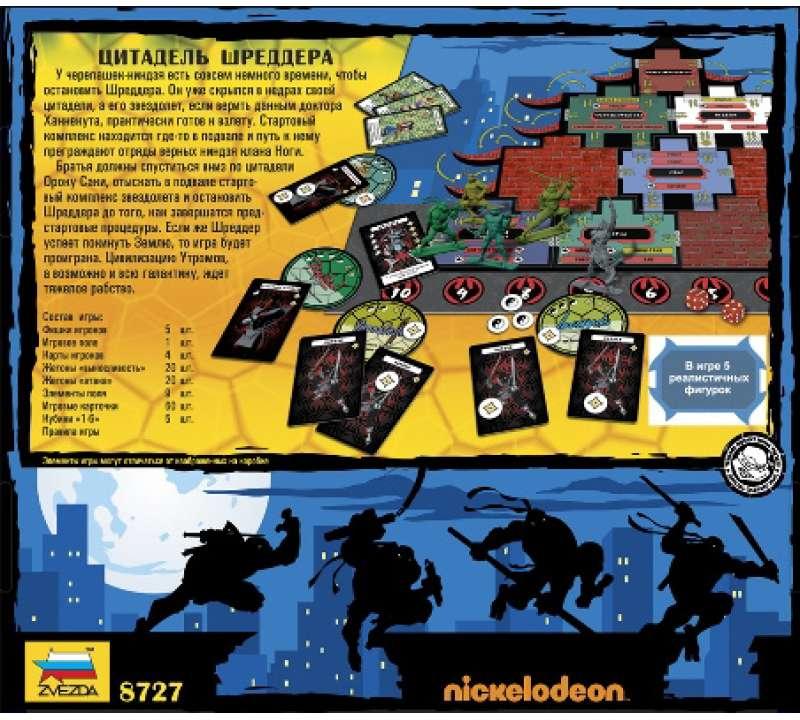 Настольная игра Черепашки-ниндзя Цитадель Шредера