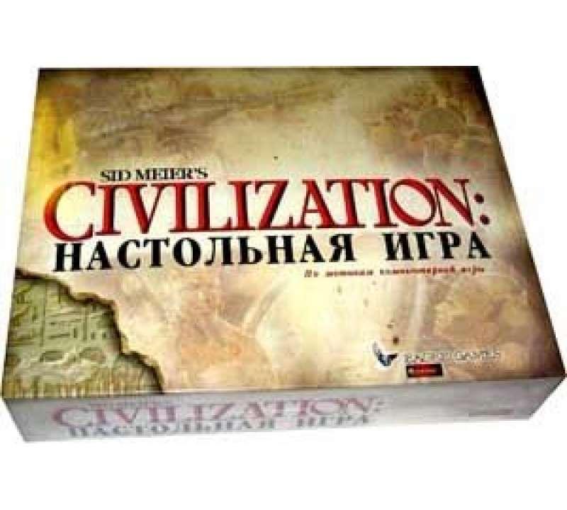 Цивилизация Сида Мейера (Sid Meier`s Civilization): Настольная игра
