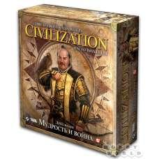 Цивилизация Мудрость и Война