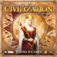 Цивилизация Удача и Cлава