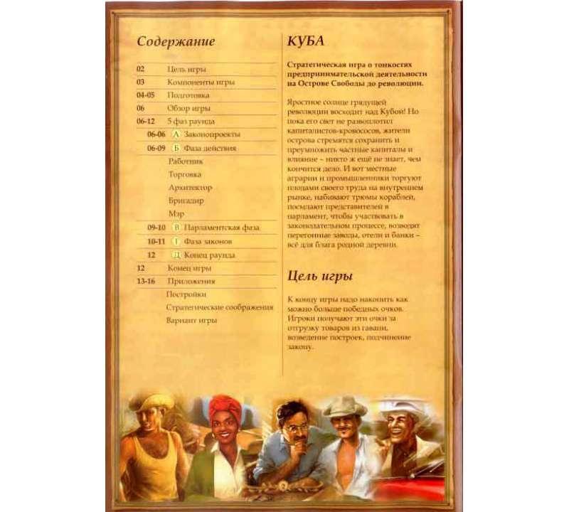 Настольная игра Куба: Эль Президенте (Cuba El Presidente)