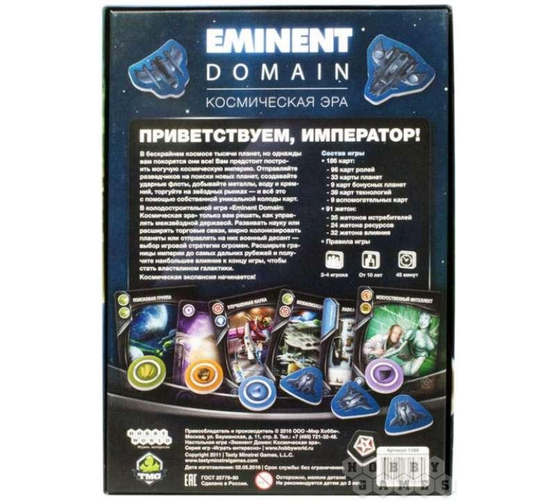 Настольная игра Eminent Domain: Космическая эра