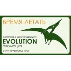 Эволюция Время Летать