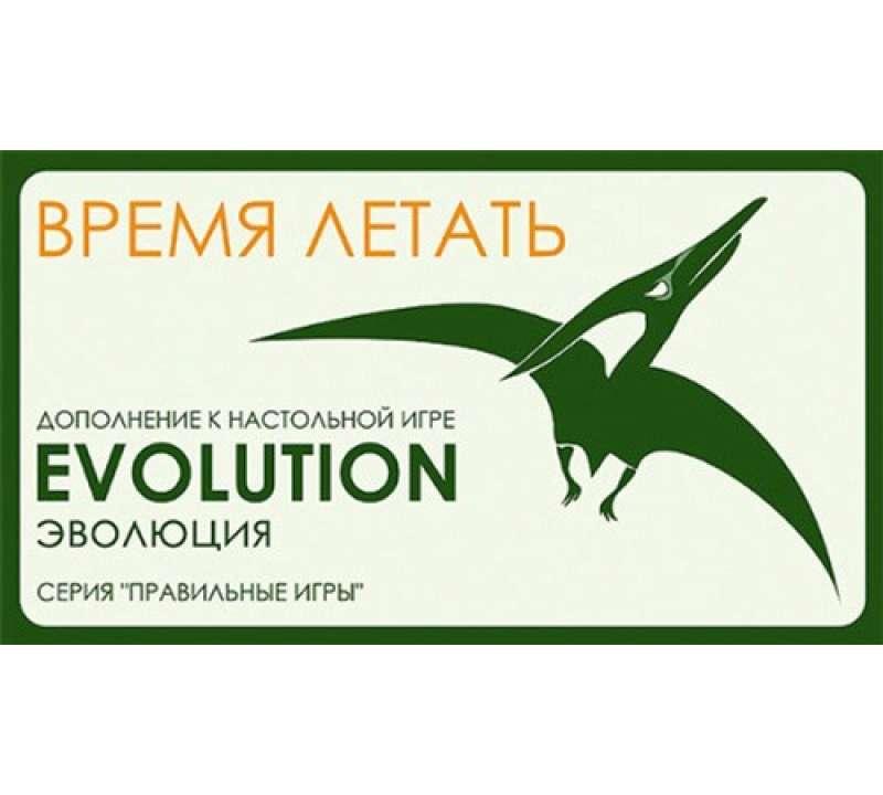 Настольная игра Эволюция Время Летать