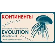 Эволюция Континенты