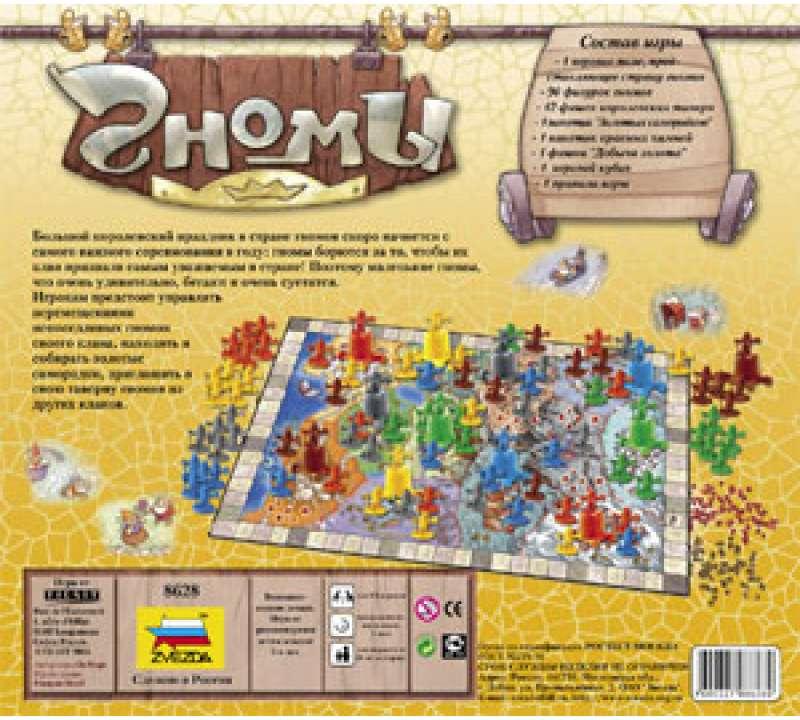 Настольная игра Гномы