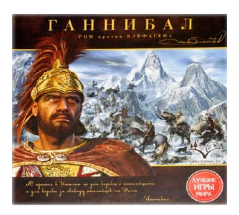 Настольная игра Ганнибал. Рим против Карфагена