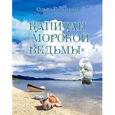 Капитан Морской ведьмы. Книга-игра
