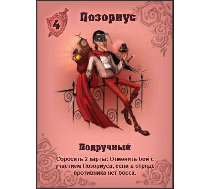 Настольная игра Коза Ностра