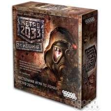 Метро 2033 (Metro 2033) 2-е издание