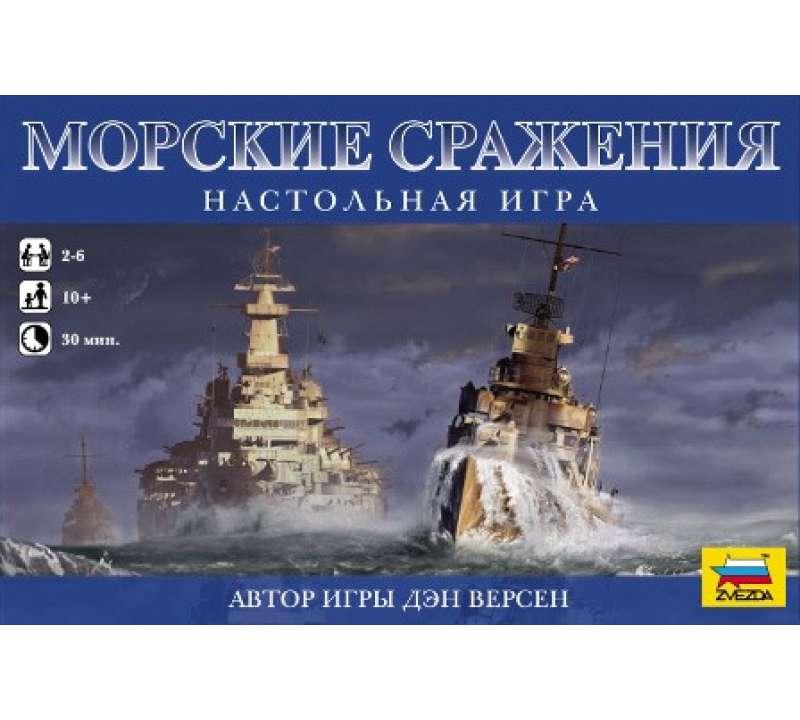 Настольная игра Морские сражения
