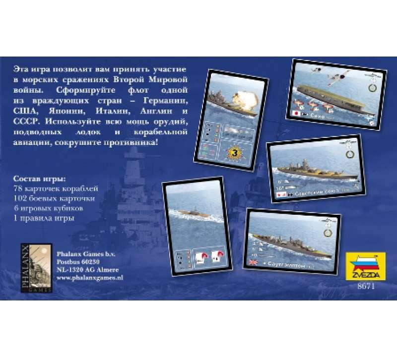 Настольные игры морские сражения