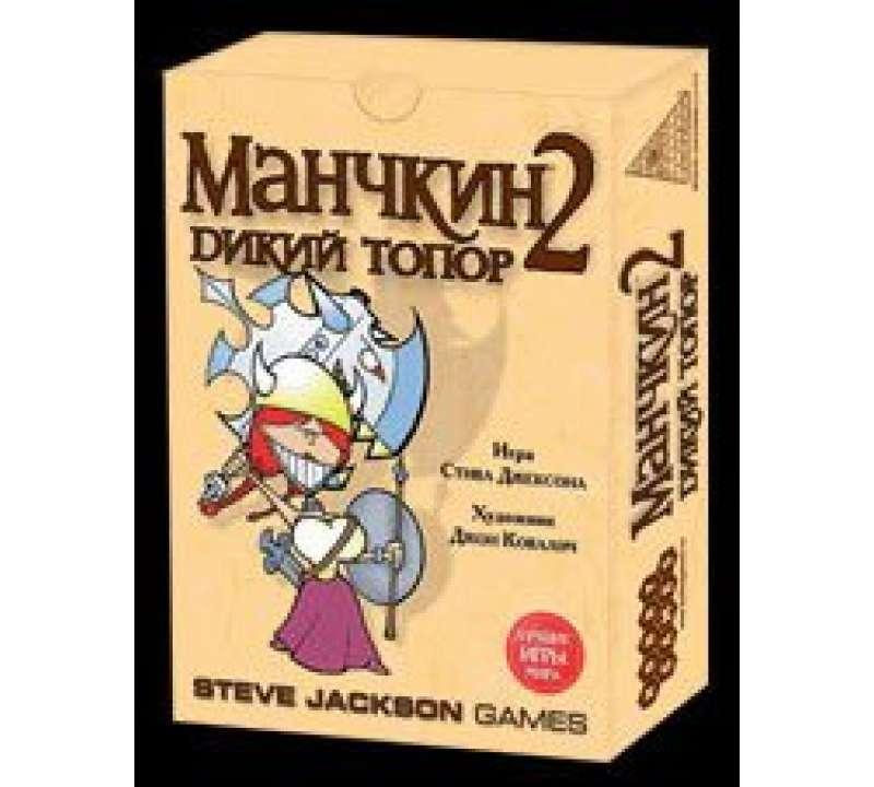 Настольная игра Манчкин 2 Дикий Топор