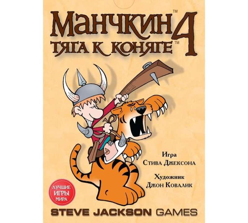 Настольная игра Манчкин 4 Тяга к Коняге