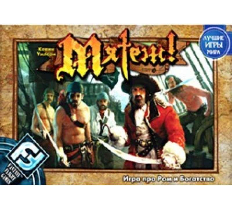 Настольная игра Мятеж! (Mutiny!)