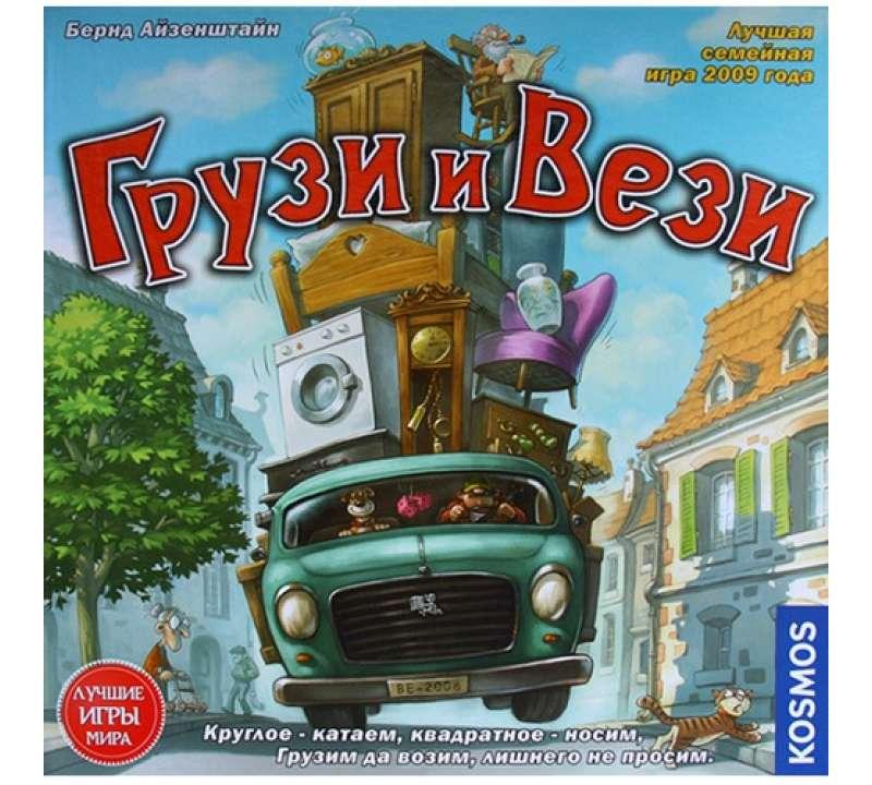 Настольная игра Грузи и Вези