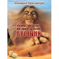 Повелитель безбрежной пустыни. Книга-игра