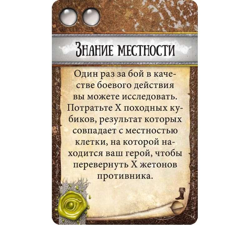 Настольная игра Runebound Третья редакция