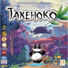 Такеноко (Takenoko)