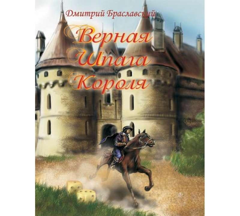 Верная шпага короля. Книга-игра