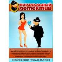 Виртуальный Детектив. Книга-игра