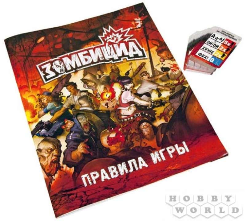 Настольная игра Зомбицид (Zombicide)