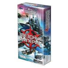 Звёздные Империи 2-е издание